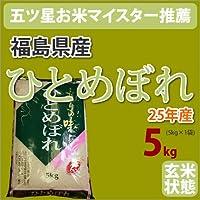 戸塚正商店 福島県産「ひとめぼれ」玄米5kg 27年産