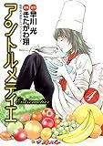 アントルメティエ 4 (ヤングジャンプコミックス)