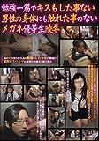 勉強一筋でキスもした事ない男性の身体にも触れた事のないメガネ優等生陵辱(JUMP-2205) [DVD]