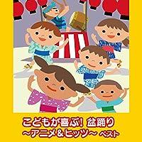 こどもが喜ぶ! 盆踊り~アニメ&ヒッツ~ ベスト キング・ベスト・セレクト・ライブラリー2017