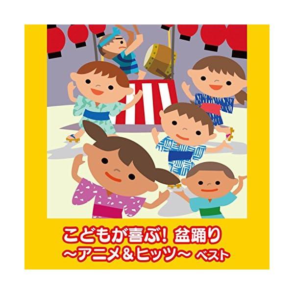 こどもが喜ぶ! 盆踊り~アニメ&ヒッツ~ ベスト...の商品画像