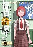 探偵綺譚‾石黒正数短編集‾ (リュウコミックス) 画像