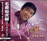 石原裕次郎 ベスト・コレクション2