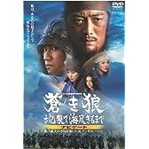 蒼き狼 地果て海尽きるまで ナビゲート ~史上最大の帝国を築いた男 チンギス・ハーン~ [DVD]