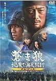 蒼き狼 地果て海尽きるまで ナビゲート~史上最大の帝国を築いた男 チンギス・ハーン~[DVD]
