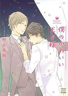 僕のかわいい王子様 (KARENコミックス)