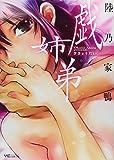 戯姉弟 (ヤングコミックコミックス)