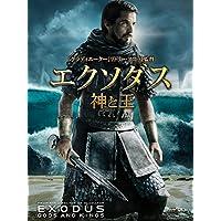 エクソダス 神と王 (字幕版)