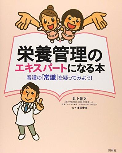 栄養管理のエキスパートになる本―看護の「常識」を疑ってみよう!の詳細を見る