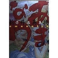 あまなつ―新井英樹作品集 (ビームコミックス)