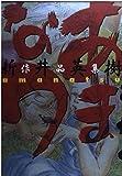 あまなつ―新井英樹作品集 / 新井 英樹 のシリーズ情報を見る