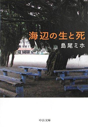 海辺の生と死 (中公文庫)の詳細を見る