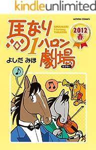 馬なり1ハロン劇場 : 2012春 (アクションコミックス)
