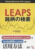 LEAPS銘柄の検索 ーーfinance.yahoo.comとivolatility.comの活用方法 (<DVD>)