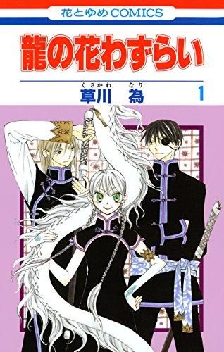 龍の花わずらい 1 (花とゆめコミックス)
