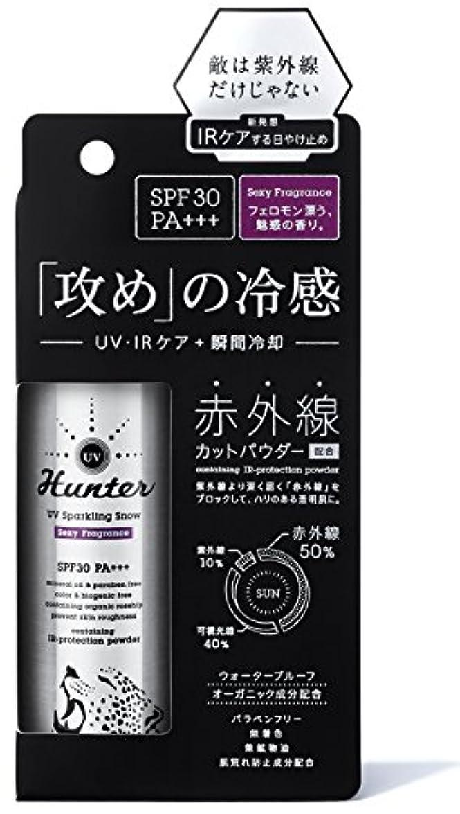 休暇魅力的であることへのアピール微生物UVスパークリングスノー S 70g (全身日焼け止めスプレー) セクシーフレグランスの香り SPF30 PA+++
