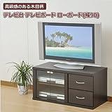 山善(YAMAZEN) テレビ台 ローボード(幅90) ダークブラウン STT-4590LB(DBR)
