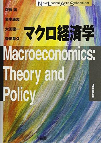 マクロ経済学 (New Liberal Arts Selection)