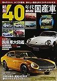 昭和40年代絶版国産車―日本が誇る昭和40年代夢のクルマグラフィティ (COSMIC MOOK)