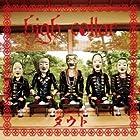 high collar(初回限定和食盤)(DVD付)(在庫あり。)