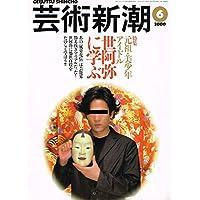 芸術新潮 2000年 06月号 [特集 世阿弥に学ぶ]