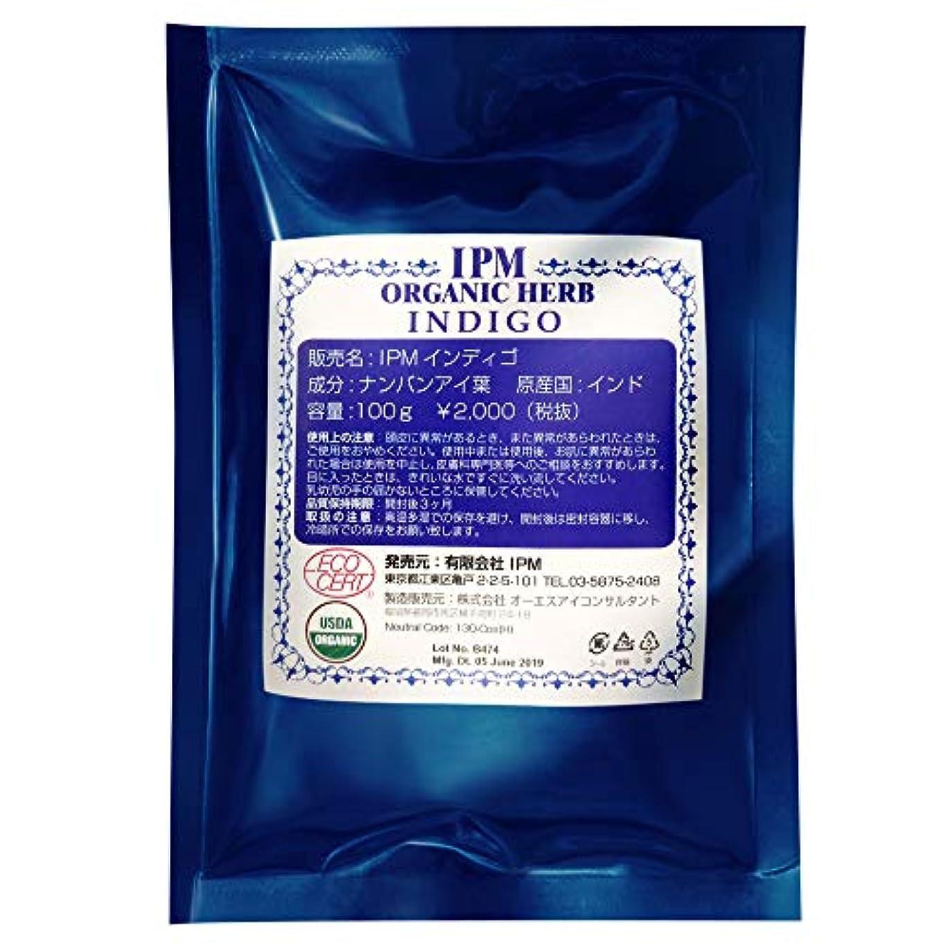 夕食を食べる思いつく原始的なIPM インディゴ 500g (100g×5)