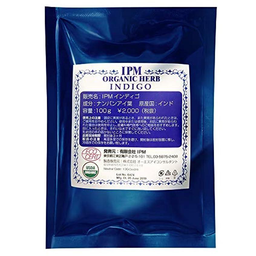 幻滅する緩やかな味IPM インディゴ 100g (リーフレットつき)