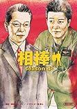 相棒season4上 (朝日文庫)