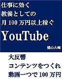 仕事に効く 教養としての 月100万円以上稼ぐYouTube