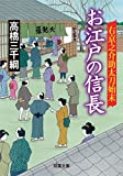 お江戸の信長-右京之介助太刀始末(6) (双葉文庫) 画像