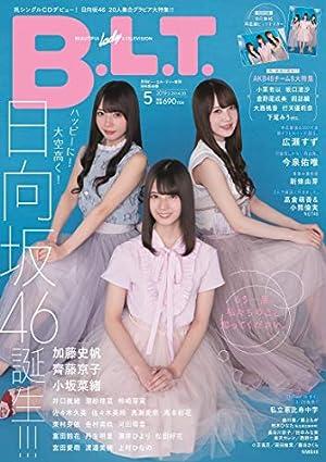 B.L.T.2019年5月号増刊日向坂46版