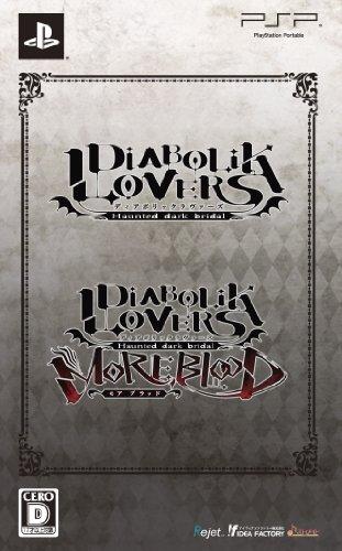 DIABOLIK LOVERS ツインパック - PSP
