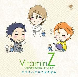 VitaminZ×羊でおやすみシリーズVol.7 『テラスハウスでおやすみ』