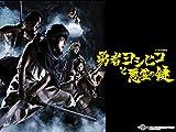 勇者ヨシヒコと悪霊の鍵【テレビ東京オンデマンド】 -