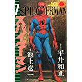 スパイダーマン(7) (サンコミックス)