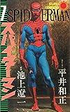 スパイダーマン / 平井 和正 のシリーズ情報を見る