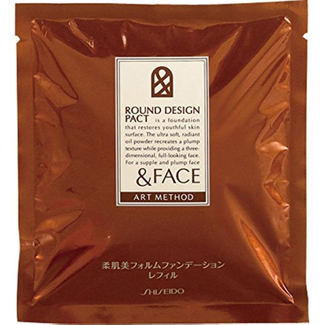 資生堂インターナショナル &FACEアートメソッドラウンドデザインパクト(レフィル)オークル30 OC30