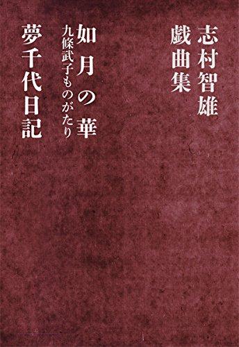 志村智雄戯曲集 如月の華 九條武子ものがたり 夢千代日記の詳細を見る
