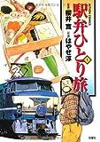 駅弁ひとり旅 / 櫻井 寛 のシリーズ情報を見る