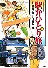 駅弁ひとり旅 第1巻
