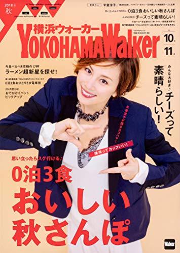 横浜ウォーカー 2018 秋 ウォーカームック