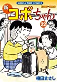 新コボちゃん(22) (まんがタイムコミックス)