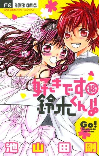 好きです鈴木くん!!(18) (フラワーコミックス)