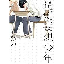 過剰妄想少年 (ふゅーじょんぷろだくと)