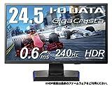 I-O DATA アイ・オー・データ ゲーミングモニター 24.5型FPS向き/240Hz/0.6ms/TNパネル/HDR/HDMI×2/DP×1/リモコン付/高さ調整/回転/VESA/3年保証EX-LDGC251UTB