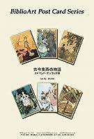 BiblioArt Post Card Series エドマンド・デュラック 「古今東西の物語」 6枚セット(解説付き)