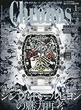 Chronos (クロノス) 日本版 2013年 01月号 [雑誌]