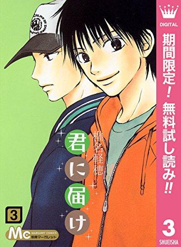 君に届け リマスター版【期間限定無料】 3 (マーガレットコミックスDIGITAL)
