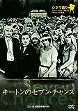 シネマ語り ~ナレーションで楽しむサイレント映画~ キートンのセブン・チャンス[DVD]
