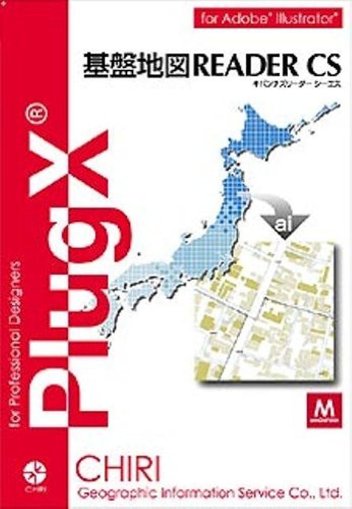 系統的致命的な食い違いPlugX-基盤地図ReaderCS (Macintosh版)